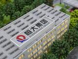 Trong nhiều năm, Evergrande giữ vững vị thế là nhà xây dựng lớn thứ hai Trung Quốc và là một trong những công ty địa ốc lớn nhất thế giới. Ảnh: Sohu