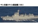 Tàu khu trục tên lửa Nam Kinh (155) của Trung Quốc bị máy bay Nhật theo dõi, chụp ảnh khi hoạt động trên biển gần Nhật Bản (Ảnh: Dwnews).