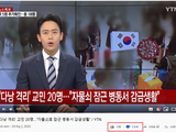 Bản tin của YTN news.