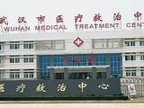 Trung tâm Y tế TP Vũ Hán - nơi một số bệnh nhân mắc viêm phổi lạ được cách ly (Ảnh: South China Morning Post)