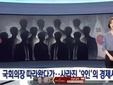 Đài MBC của Hàn Quốc đưa tin 9 người trong đoàn Việt Nam sang Hàn Quốc bỏ trốn. Ảnh: Đài MBC