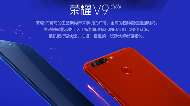 Honor V9 ra mắt: màn 2K, camera 3D ảo hơn iPhone 7 Plus