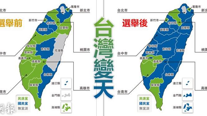 Kết quả cuộc bầu cử địa phương ở Đài Loan sẽ ảnh hưởng lớn tới xu thế của mối quan hệ tay ba Mỹ - Trung – Đài tới đây. [Đài Loan trước (trái) và sau bầu cử. Xanh lam: địa phương DPP kiểm soát; Xanh lục: KMT kiểm soát].