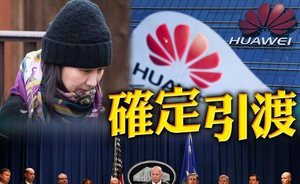 Ngay trước thềm cuộc đàm phán Lưu Hạc - Robert Lighthizer, Mỹ bất ngờ tuyên bố khởi tố bà Mạnh Vãn Chu và Huawei về 23 tội danh.