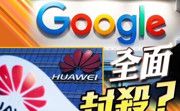 Việc Google ngừng cung cấp phần mềm và dịch vụ cho Huawei đã gây nên làn sóng chống Mỹ mới ở Trung Quốc