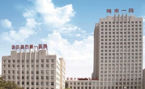 Bệnh viện Số 1 Cáp Nhĩ Tân, nơi xảy ra vụ lây nhiễm chéo nghiêm trọng (Ảnh: DF)