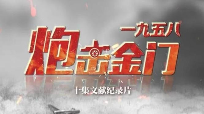 """Từ tối 29/5, đài CCTV Trung Quốc bắt đầu phát sóng bộ phim tài liệu 10 tập """"Pháo kích Kim Môn 1958"""" (Ảnh: CCTV)."""