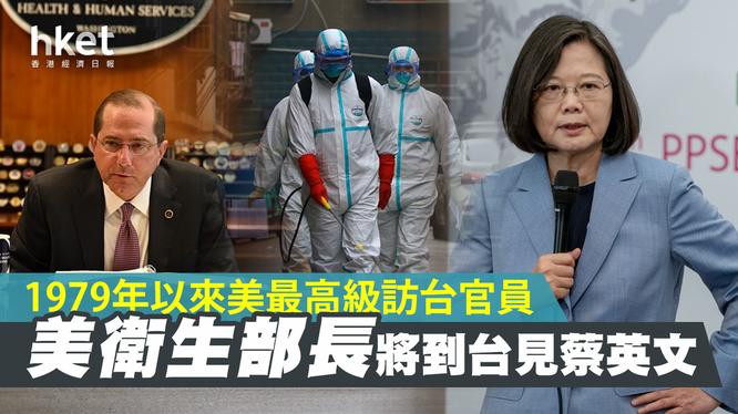 Việc Bộ trưởng Y tế Alex Azar trở thành quan chức Mỹ cao nhất sắp thăm Đài Loan kể từ 1979 và gặp bà Thái Anh Văn đang gây rúng động dư luận (Ảnh: Hket).