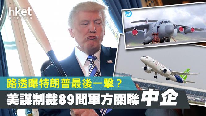 Việc đưa thêm 89 công ty Trung Quốc vào danh sách đen để trừng phạt liệu có phải là đòn cuối của ông Trump giáng vào Trung Quốc (Ảnh: Hket).