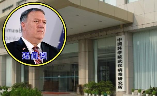 Cựu Ngoại trưởng Mỹ Mike Pompeo cho rằng có bằng chứng SARS-CoV-2 được tạo ra từ phòng thí nghiệm của Viện Virus Vũ Hán (Ảnh: Đông Phương).