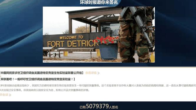 Trang thu thập chữ kí vào Thư ngỏ gửi WHO yêu cầu điều tra Phòng thí nghiệm Fort Detrick của Thời báo Hoàn cầu (Ảnh: CNS).