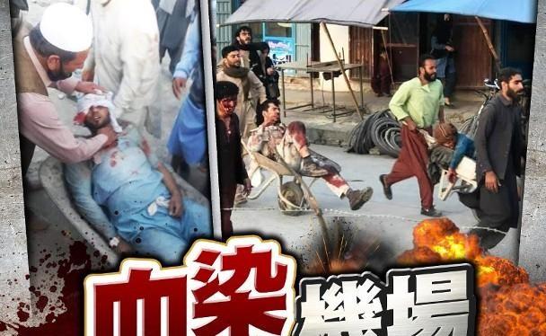 Saan bay Kabul bị đánh bom khủng bố, 50 người thương vong (Ảnh: Đông Phương).