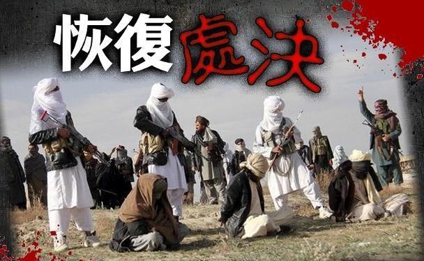 Tới đây, chính quyền Taliban ở Afghanistan sẽ áp dụng lại các hình phạt tàn bạo hành quyết và chặt chân tay phạm nhân ở nơi công cộng (Ảnh: Đông Phương).