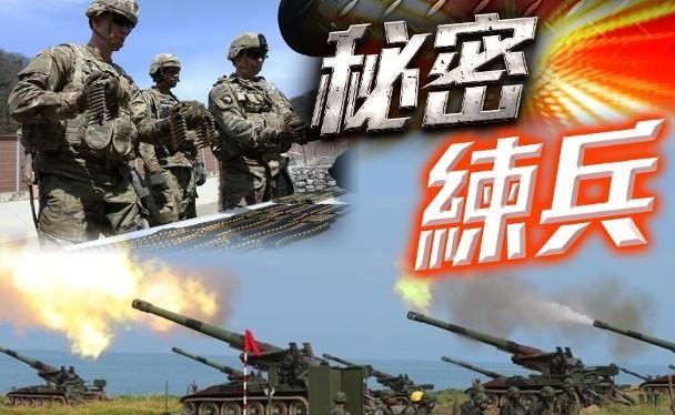 Truyền thông Mỹ, Anh tiết lộ tin Mỹ đưa quân bí mật vào đóng tại Đài Loan giúp huấn luyện đang gây xôn xao dư luận (Ảnh: Đông Phương).
