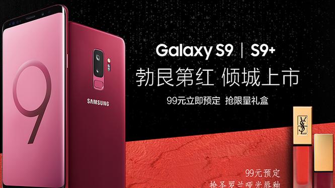 Trang Samsung Trung Quốc đã công bố phiên bản Galaxy S9/9+ Rượu vang Đỏ (Red Burgundy). Nguồn: SamsungChina