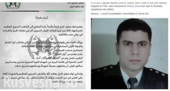 Cựu đại úy, chiến binh Thánh chiến của Quân đội Syria tự do, thiệt mạng trong cuộc không kích Aleppo
