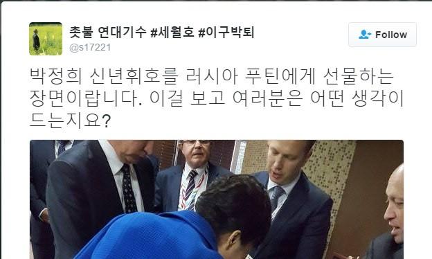 Bức thư pháp viết tay của tướng Park Chung Hee được trao lại cho tổng thống Hàn Quốc
