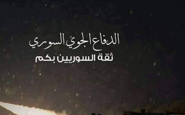 Tên lửa phòng không Syria đánh trả các cuộc không kích của Israel. Ảnh minh họa: Masdar News.