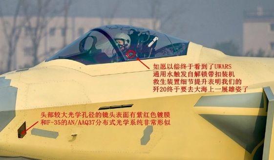 Những dấu hiệu cho thấy J-20 được sử dụng công nghệ Mỹ.