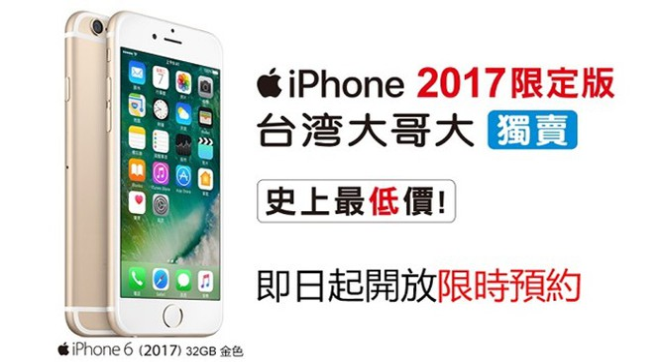 iPhone 6 32 GB được quảng bá với tên gọi iPhone 6 2017 tại Đài Loan.