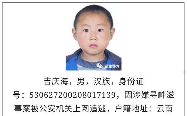 Không thể tìm ra ảnh hiện tại, cảnh sát Vân Nam lấy ảnh nghi phạm lúc còn nhỏ để dán vào áp phích truy nã