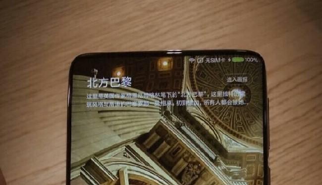 Lộ diện toàn bộ mặt trước của Xiaomi Mi Mix 2 trước giờ G (ảnh: Phone Arena)