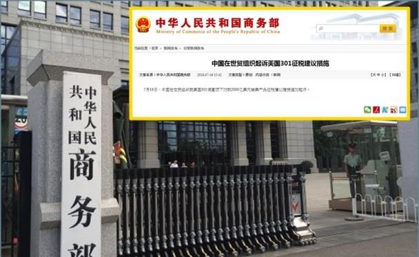 Trụ sở Bộ Thương mại Trung Quốc và thông báo khởi kiện Mỹ ra WTO đăng trên trang web của bộ này.