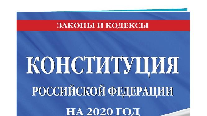 Ngày 04/07/2020, Nga chính thức công bố bản Hiến pháp sửa đổi năm 2020 (Ảnh: Эксмо)