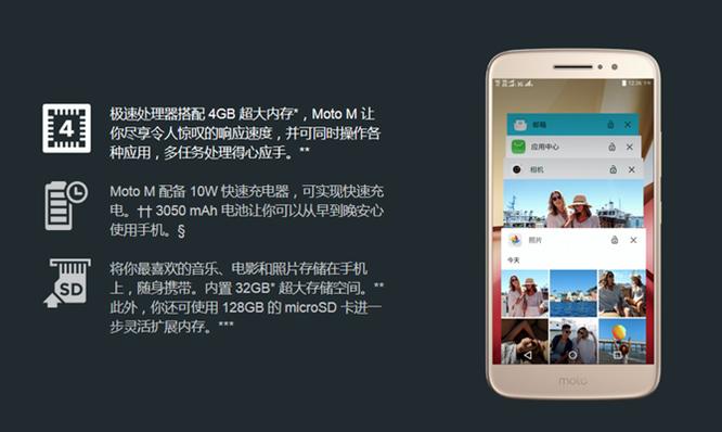 Moto M ra mắt: Chip 8 nhân, RAM 4GB, giá 295USD ảnh 1