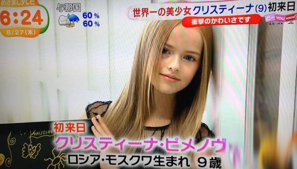 """Siêu người mẫu nhí Nga làm """"điêu đứng"""" giới truyền thông Nhật Bản ảnh 2"""