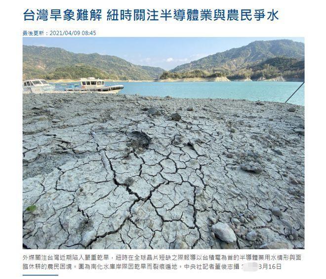 Hạn hán ở Đài Loan: Cắt hệ thống tưới tiêu đất nông nghiệp để đảm bảo sản xuất chip ảnh 1