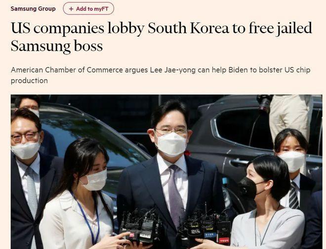 """Phòng Thương mại Mỹ tại Hàn Quốc muốn nước này trả tự do cho """"Thái tử Samsung"""" bởi một lý do gây sốc ảnh 1"""