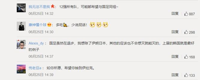 """Cư dân mạng Trung Quốc: """"Hãy xem đội tuyển Trung Quốc thổi bay đội tuyển Việt Nam như thế nào"""" ảnh 4"""