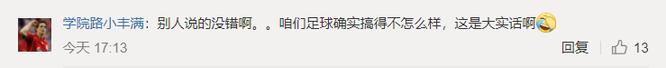 """Cư dân mạng Trung Quốc: """"Hãy xem đội tuyển Trung Quốc thổi bay đội tuyển Việt Nam như thế nào"""" ảnh 8"""