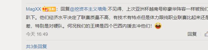 """Cư dân mạng Trung Quốc: """"Hãy xem đội tuyển Trung Quốc thổi bay đội tuyển Việt Nam như thế nào"""" ảnh 3"""