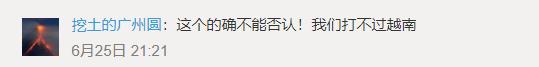 """Cư dân mạng Trung Quốc: """"Hãy xem đội tuyển Trung Quốc thổi bay đội tuyển Việt Nam như thế nào"""" ảnh 11"""