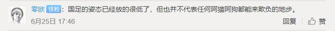 """Cư dân mạng Trung Quốc: """"Hãy xem đội tuyển Trung Quốc thổi bay đội tuyển Việt Nam như thế nào"""" ảnh 7"""