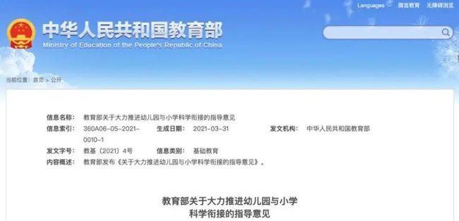 """Trung Quốc đại cải cách giáo dục: """"dẹp loạn"""" dạy thêm, """"giảm kép"""" áp lực, xúc tiến hướng nghiệp ảnh 3"""
