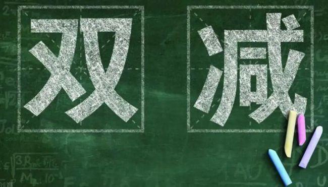 """Trung Quốc đại cải cách giáo dục: """"dẹp loạn"""" dạy thêm, """"giảm kép"""" áp lực, xúc tiến hướng nghiệp ảnh 8"""