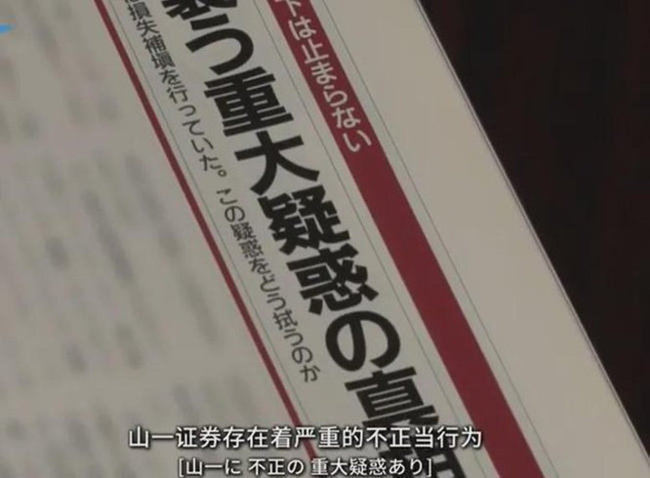 Liệu Evergrande Trung Quốc có nhận kết cục như Yamaichi Nhật Bản năm 1997? ảnh 2