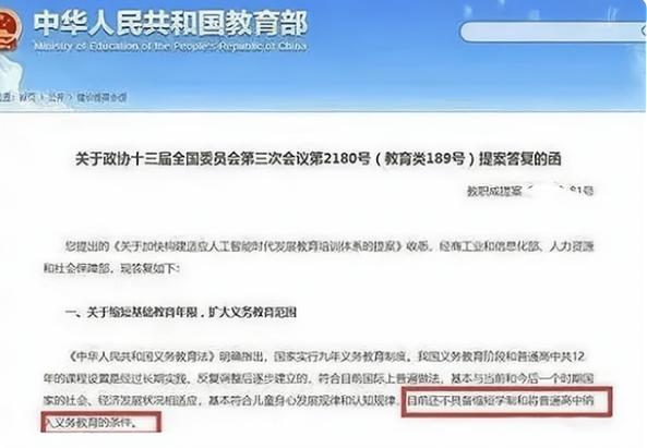 """Giáo sư ĐH Bắc Kinh đề xuất giáo dục bắt buộc 10 năm,""""hủy bỏ kỳ thi THPT"""", Bộ Giáo dục lên tiếng ảnh 6"""