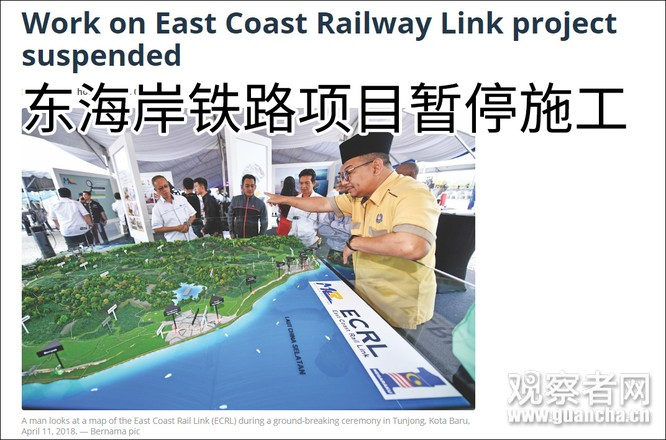 Hủy bỏ các dự án xây dựng cơ bản trị giá 22 tỷ USD đã ký kết vì không muốn sa vào bẫy nợ nần của Trung Quốc. ảnh 1