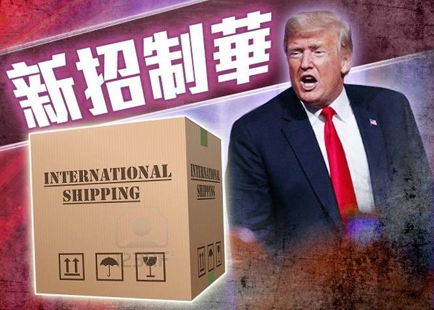 Mỹ liên tiếp tung thêm các chiêu triệt hạ mậu dịch nhằm vào Trung Quốc ảnh 1