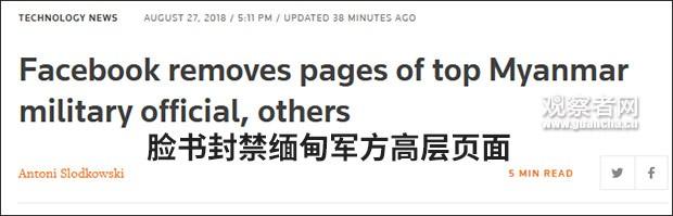 Facebook lần đầu tiên khóa tài khoản của lãnh đạo quân đội một quốc gia có chủ quyền ảnh 2