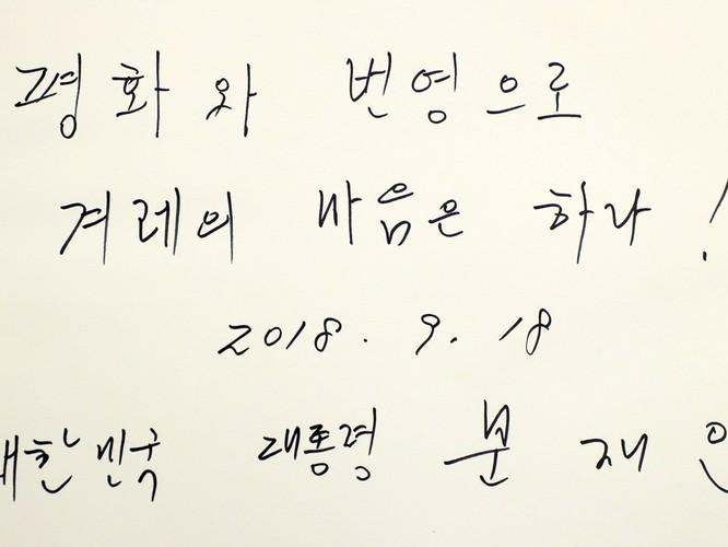 """Lộ địa điểm """"thần bí"""" - nơi hội đàm kín giữa lãnh đạo hai miền Triều Tiên ảnh 7"""