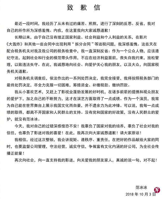 Kết thúc vụ bê bối trốn thuế, ngôi sao Phạm Băng Băng phải nộp gần 130 triệu USD ảnh 4