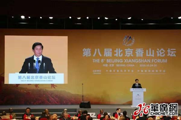 Diễn đàn Hương Sơn Bắc Kinh - cạnh tranh với Đối thoại Shangri-la ảnh 3