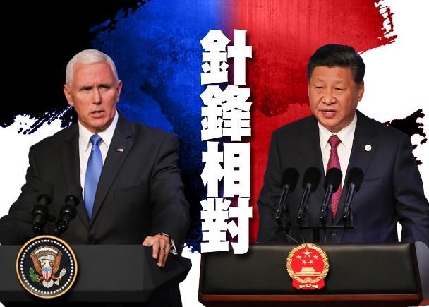 Lãnh đạo Mỹ - Trung đối đầu gay gắt tại Hội nghị cấp cao APEC