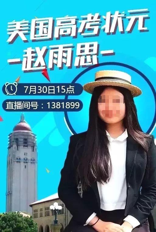 Đại gia Trung Quốc chi 6,5 triệu USD chạy cho con vào trường Mỹ: Đơn giản đến không ngờ! ảnh 4