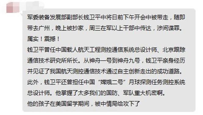 Rúng động thông tin tướng Trung Quốc bị bắt vì làm việc cho CIA ảnh 4